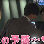 尊敬&恋?家売るオンナの逆襲の千葉と松田のBL展開に注目!