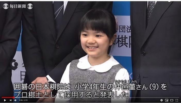 仲邑菫 英才特別採用推薦棋士