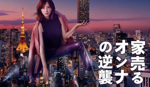 家売るオンナの逆襲1話・感想~ネタバレナシ!前作とのつながりは?