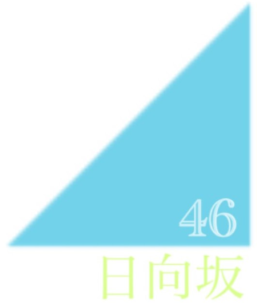 日向坂46