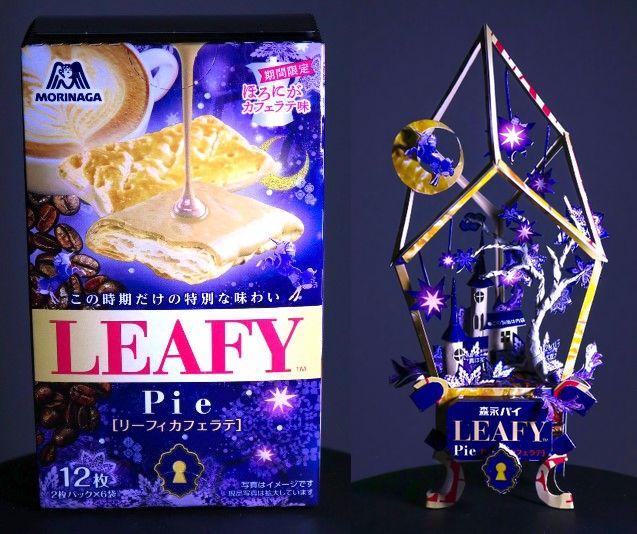 はるきる お菓子 空箱 LEAFY リーフィ