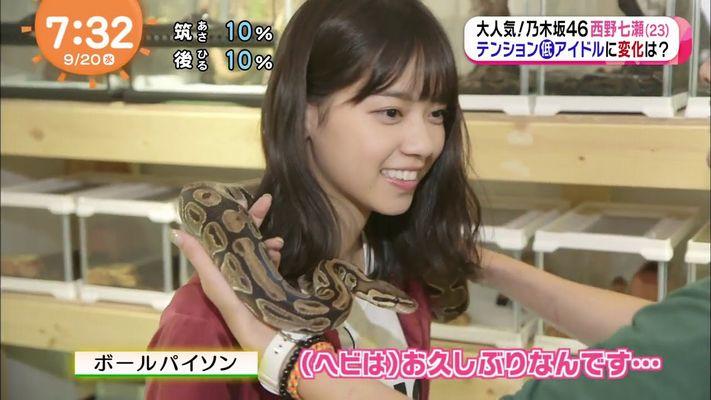 西野七瀬 ヘビ