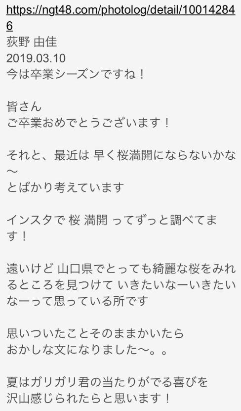 荻野由佳ツイート