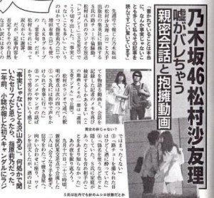 松村沙友里 週刊誌