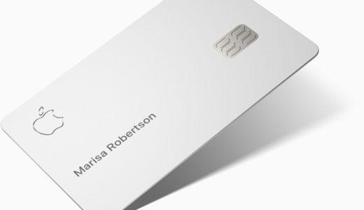アップルカード日本はいつから?使える機種・還元率・メリットまとめ