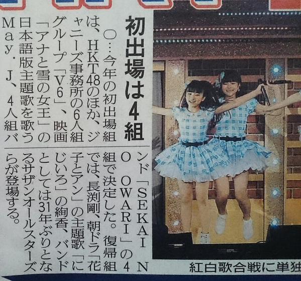 紅白出場 HKT48