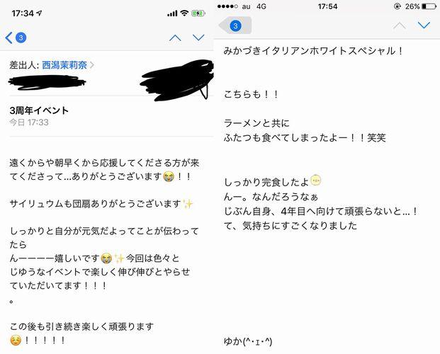 荻野由佳モバメ