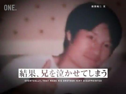前田裕二の兄