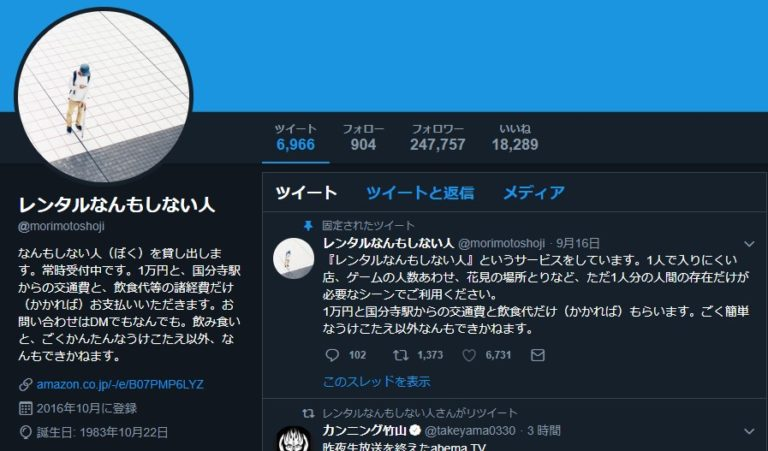 レンタルなんもしない人 森本祥司のTwitter