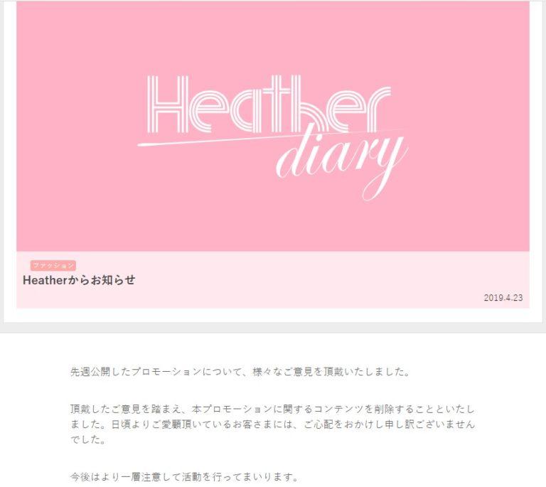 Heather(ヘザー)公式メッセージ