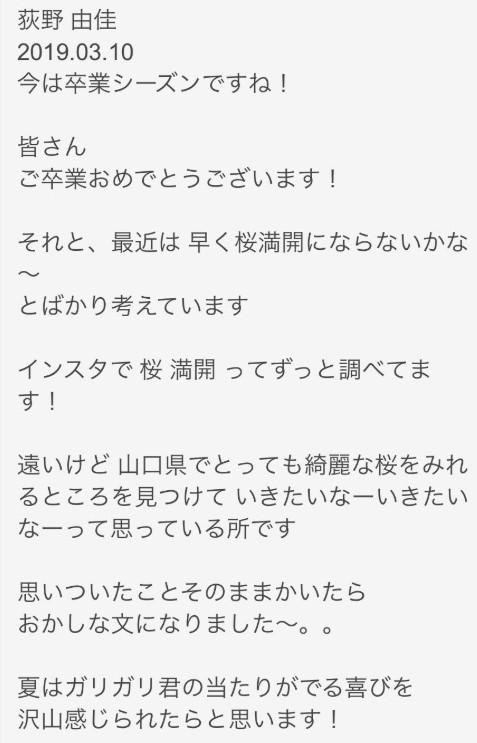 荻野由佳Twitter