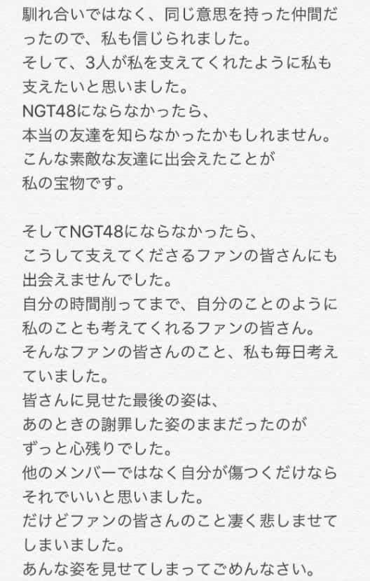 山口真帆さんのツイート