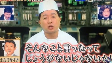 えなりかずき(長田庄平)