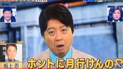 坂上忍(長田庄平)