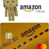 Amazonプライム Amazon Mastercardゴールドカード