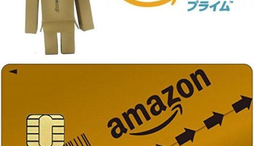 Amazonプライム年会費が1000円値上げ?タダにする方法は?