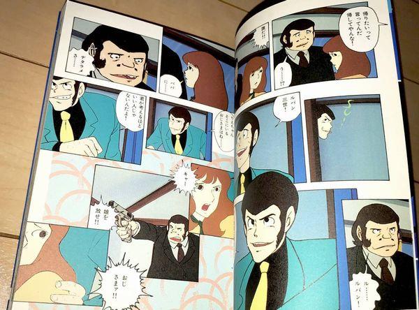 アニメ版ルパン三世 宮崎駿