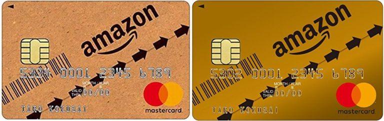 Amazon クラシックカード ゴールドカード