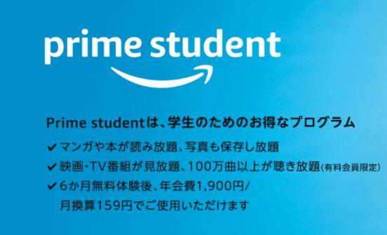 Prime Student会員