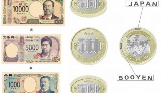 新紙幣にはいつから変わる?2024年上期発行予定!偽造防止目的?