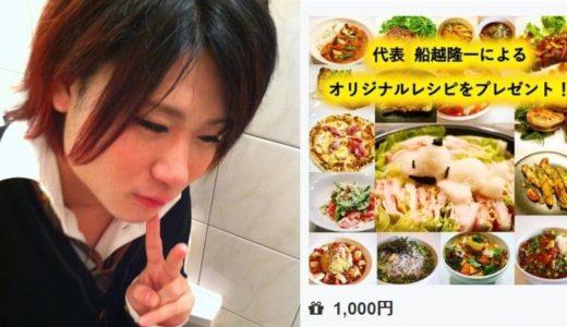 船越隆一(松居一代息子)の現在は?インスタ料理→AIアプリ開発?