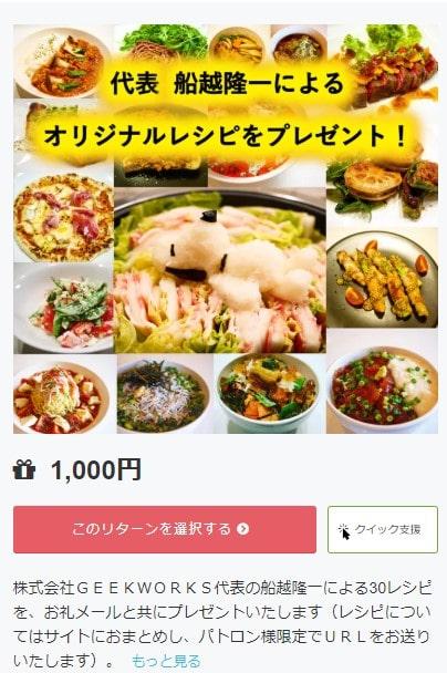 食サポプロジェクト