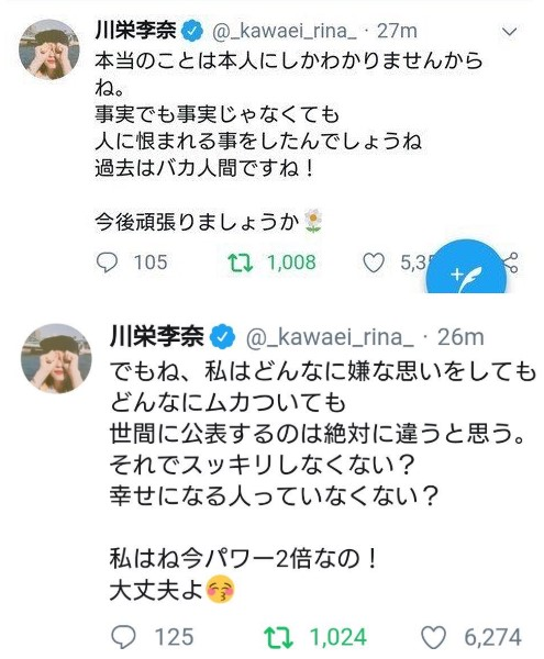川栄李奈Twitter