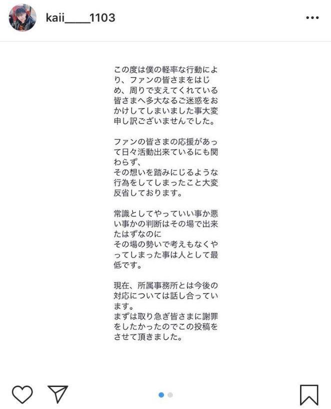 小山開謝罪