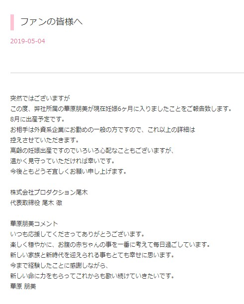 華原朋美オフィシャルサイト