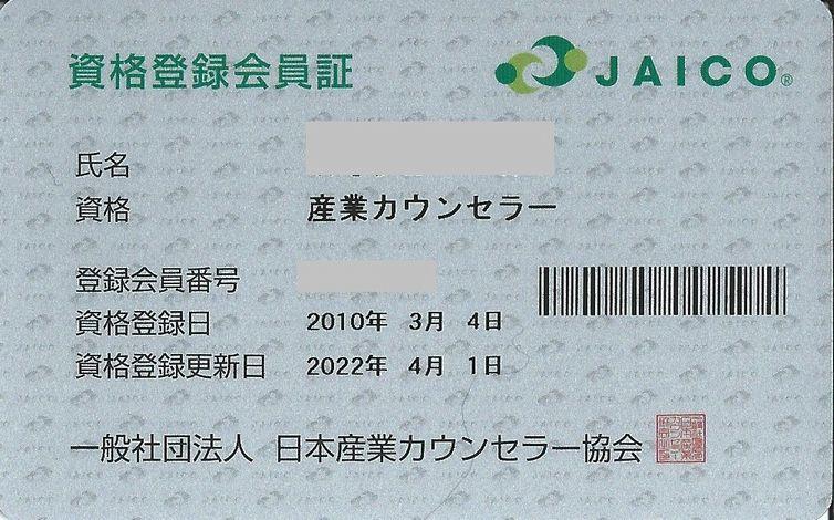 産業カウンセラー資格証