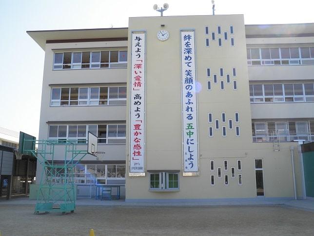 門真市立第五中学校