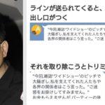 宮迫博之の謝罪文がLINEのコピー?ノーギャラは嘘で解雇も間近?
