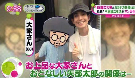 カラテカ矢部太郎の大家さんの素顔は?ごきげんようでテレビに出演?