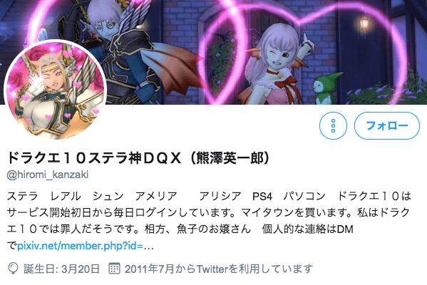 熊澤英一郎 Twitter