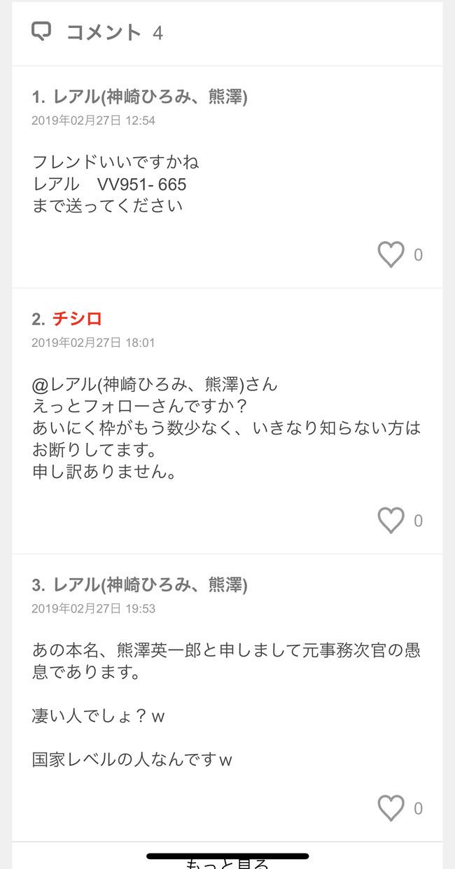 熊澤英一郎 発言