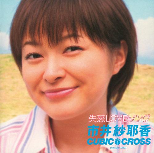 市井紗耶香 in CUBIC-CROSS