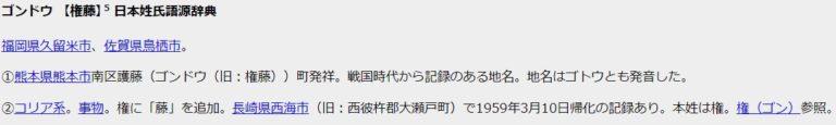 権藤 日本姓氏語源辞典