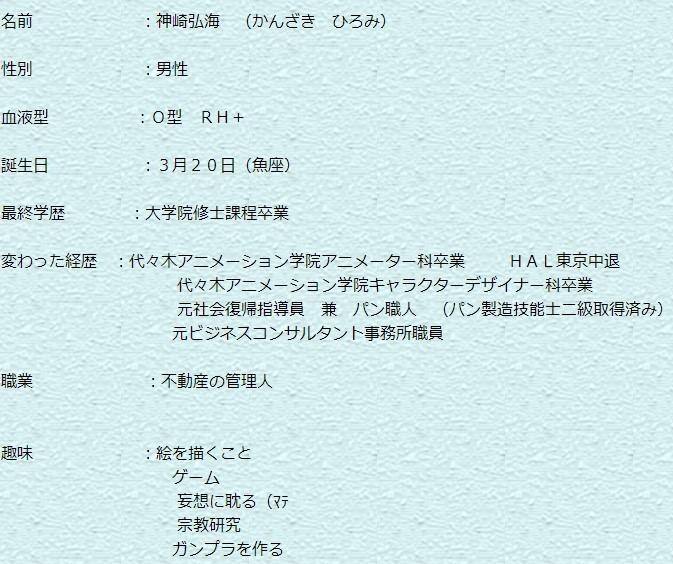 「熊澤 代々木アニメ」の画像検索結果