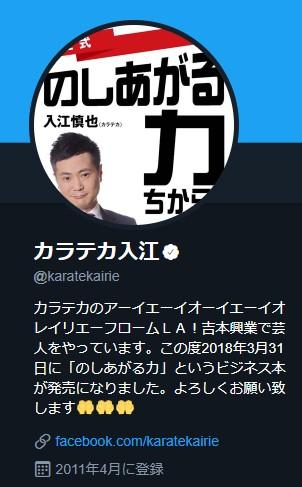 カラテカ入江Twitter