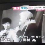 田村亮が闇営業を動画で謝罪!解雇引退を迫られない本当の理由は何?