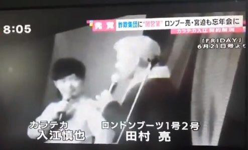 田村亮がとびっきり静岡で謝罪?ロンブー亮の解雇・引退を迫る声も?