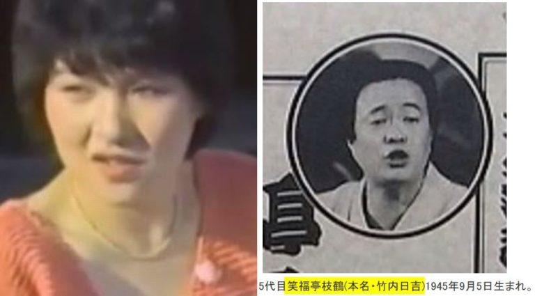 北野幹子 5代目笑福亭枝鶴 竹内日吉