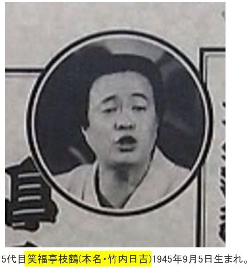 5代目笑福亭枝鶴 竹内日吉