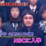 山里亮太(山ちゃん)は関西大学?高身長でモテたのは母と兄の影響?