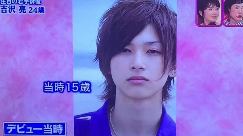吉沢亮 中学生