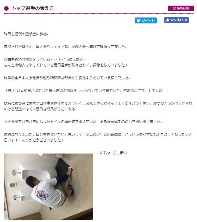 松伏道場ブログ