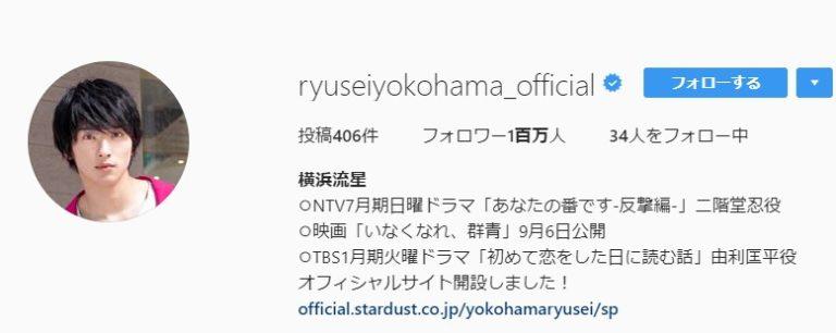 横浜流星 Instagram