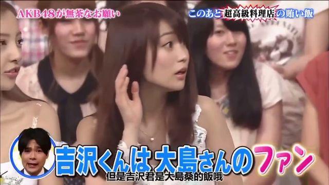 吉沢亮 大島優子