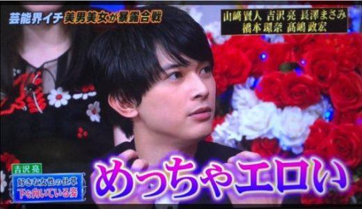 吉沢亮のバラエティー番組が面白い!ファーストキス相手が〇性と判明?