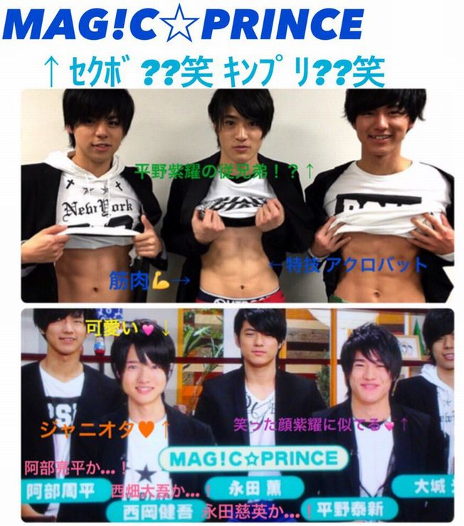 MAG!C☆PRINCE「マジプリ」